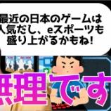 『日本でe-SPORTSが流行らない理由が納得過ぎた』の画像