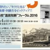 """12月4日(日)日野高校""""温故知新""""フォーラム2016 開催!"""