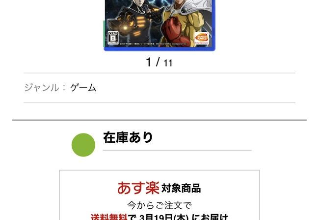 【悲報】PS4「ワンパンマン」、発売から3週間で新品50%オフ!!!!