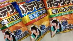 【ニュース】 日本で アイドルの応募券欲しさにポテチ1000袋を不法投棄した容疑の男 逮捕。   海外の反応