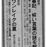 『朝日新聞本日の広告です』の画像