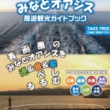 『青函7港が魅力発信!「青函圏みなとオアシスの周遊観光ガイドブック」作成/北海道・青森』の画像