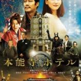 『映画『本能寺ホテル』予告編!』の画像