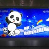 『台湾です~【 台北散歩の日 6章 台北→九龍へ・・】』の画像