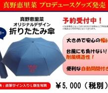『真野恵里菜オリジナルグッズ折りたたみ傘5000円』の画像
