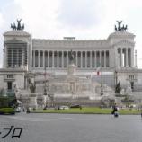 『イタリア ローマ旅行記15 ローマのランドマーク、ヴィットリオ・エマヌエーレ2世記念堂』の画像