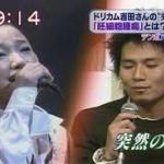 ドリカムの吉田美和(46) ロックバンド「FUZZY CONTROL」の鎌田樹音(27)と結婚・・・年の差19歳!