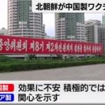 【北朝鮮】中国製ワクチン300万回分の受け取りを拒否!「他の国へどうぞ。」、あらら~