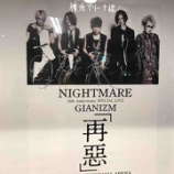 『【セトリ】NIGHTMARE 20th Anniversary SPECIAL LIVE GIANIZM 〜再惡〜 2020年2月11日 横浜アリーナ【ライブレポ】』の画像