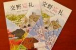 交野巡礼っていう『英語で交野を紹介するガイドブック』がリリースされたみたい!