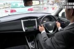 トヨタ 自動ブレーキ 全乗用車に搭載へ