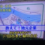 『J:COMチャンネル「魅つけて!川口・戸田」に「公益財団法人戸田市水と緑の公社」が特集されています』の画像