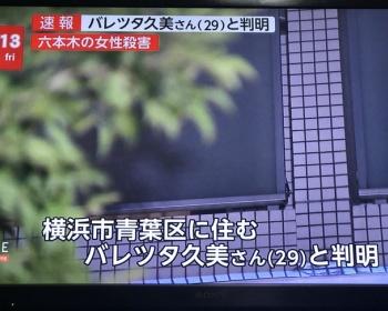 【六本木マンション女性遺体】バレツタ久美さんの遺体が見つかった部屋の持ち主、マレーシアに出国中・・・帰国後に事情を聞く方針