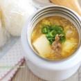 卵入り麻婆スープのレシピ|たんぱく質たっぷりのスープ!詳しい作り方