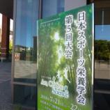 『日本スポーツ栄養学会 第5回大会(京都)』の画像