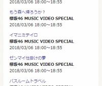 【欅坂46】新曲全5曲のMVが放送される「欅坂46 MV special」キタ━━━(゚∀゚)━━━!!