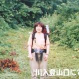 『飯豊連峰全山縦走(mimimama単独)』の画像