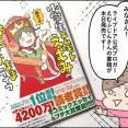 『小学生エムモトえむみの勝手気ままライフ』読みました!