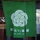 『畳の香りが嬉しい「和カフェ」写真撮影』の画像