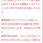 【NGT48】中井りか陰で番組プロデューサーに文句を言っていたのを、プロデューサー本人から暴露されてしまう・・・【りか姫】