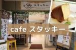 ゆうゆうセンター1階にある憩いの場「cafe スタッキー」に行ってみた!酒かすミルクシフォンケーキとサイフォンコーヒーでほっこりタイム♪