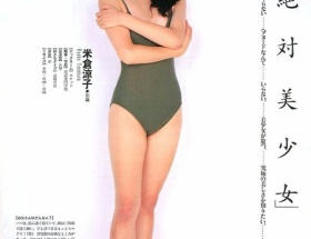 米倉涼子の若い頃美少女過ぎる