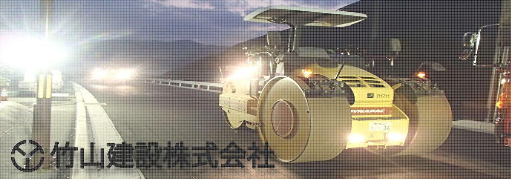 竹山建設(株) 現場ブログ イメージ画像