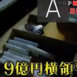 『奥村彰子 現在 滋賀銀行9億円横領事件の犯人の女性その後をワールド極限ミステリーで特集』の画像