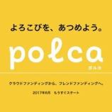 『フレンドファンディングサービス【polca】が面白そうな件。』の画像