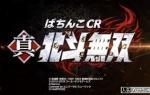 【ぱちんこCR真・北斗無双】神拳ZONE二回来たけどどっちも押し切れるか!?【パチTV】