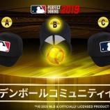 『【MLBパーフェクトイニング2019】※報酬配布完了※ゴールデンボールコミュニティイベント開催のご案内』の画像