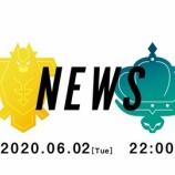 『【待望】ポケモン剣盾DLC最新情報が6/2(火)22:00から解禁!首を長くして待ってたぜ!』の画像