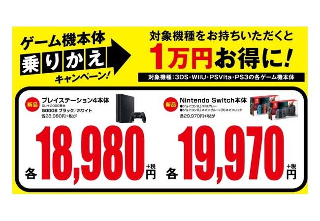 【ゲオ】Switchが新品19970円!!ガチで安い【オープンセール】
