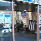 『東京健康ランドまねきの湯にてコシダカHDの株主優待を使ってみた』の画像
