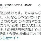 『久保みねヒャダこじらせナイト【いいとも!最終回・感想戦SP】』の画像