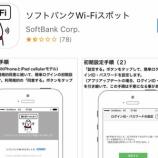 『【もしや】0002softbankは容量無制限っぽい?』の画像