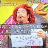『【緊急速報】まさかのビッグサプライズ!!!『バナナマンのせっかくグルメ』紅白終わりの乃木坂46メンバーが急遽出演することが決定!!!!!!』の画像