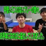 【動画で学ぶ】WRM卓球知恵袋