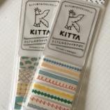 『マステ好きおじさん「ナイスなミドル」もハマった キングジム「KITTA (キッタ)」に、第2弾が登場!』の画像