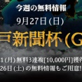 【直前大口】速報!神戸新聞杯&オールカマー 直前大口情報!<2020>