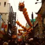 『クリスマスの終わった横浜の馬車道→関内→中華街を歩いて来る、ほか』の画像