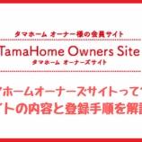 『タマホームオーナーズサイトって??サイトの内容と登録手順を解説!!』の画像
