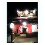 『ラーメン桜座』の画像