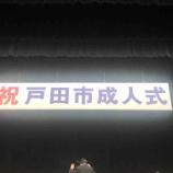 『戸田市成人式・はたちの集いが開催。新成人や保護者の皆様おめでとうございます。なお、18歳を成人とする法律改正のある2022年以降も、20歳を対象に戸田市成人式が開催されます。』の画像
