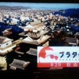 『松山!【1171日目】』の画像