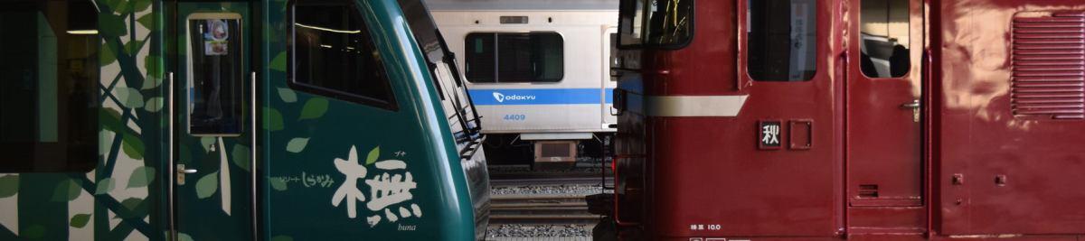 東急沿線民の鉄道記 イメージ画像