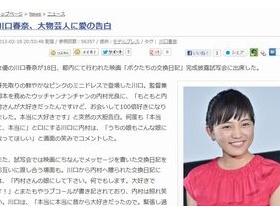 川口春奈、ウッチャンに告白「内村さんの娘にして下さい。何でもします。大好きです!」