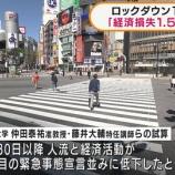 『【唖然】日本がロックダウンした場合の内容、ヤバすぎる・・!!ご覧ください →』の画像
