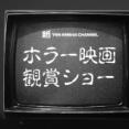 新YNN「ホラー映画鑑賞ショー」何気に面白かった件