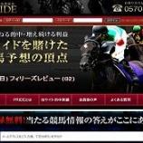 『【リアル口コミ評判】PRIDE(プライド)-最新鋭情報競馬-』の画像